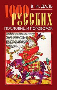 Владимир Даль, Анатолий Филиппов - 1000 русских пословиц и поговорок