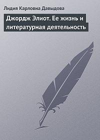 Лидия Карловна Давыдова - Джордж Элиот. Ее жизнь и литературная деятельность