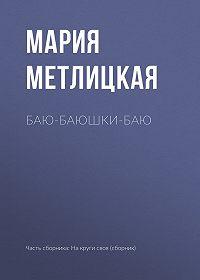 Мария Метлицкая -Баю-баюшки-баю