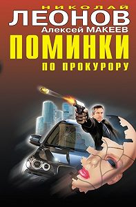 Николай Леонов -Поминки по прокурору