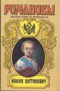 А. Сахаров (редактор) - Иоанн Антонович