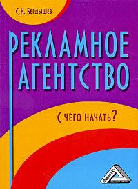 Сергей Бердышев -Рекламное агентство. С чего начать?