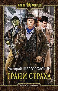 Григорий Шаргородский -Грани страха