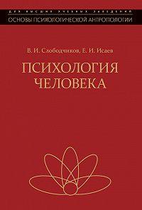 Виктор Слободчиков -Психология человека. Введение в психологию субъективности