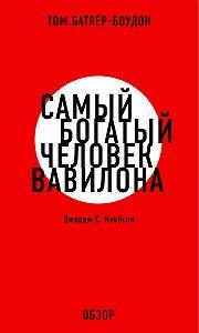 Том Батлер-Боудон -Самый богатый человек Вавилона. Джордж С. Клэйсон (обзор)