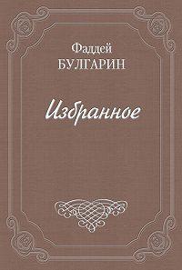 Фаддей Булгарин -Чертополох, или новый Фрейшиц без музыки