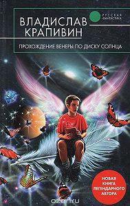 Владислав Крапивин - Прохождение Венеры по диску Солнца
