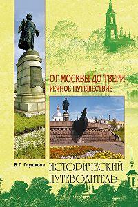 Вера Глушкова - От Москвы до Твери. Речное путешествие