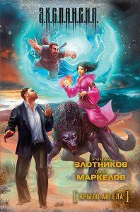Роман Злотников -Крыло ангела