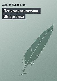 Аурика Луковкина - Психодиагностика. Шпаргалка