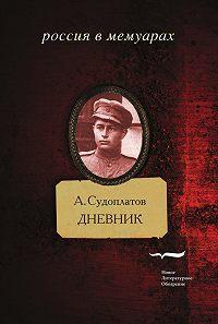 Александр Судоплатов -Дневник