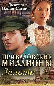 Дмитрий Мамин-Сибиряк - Приваловские миллионы. Золото (сборник)