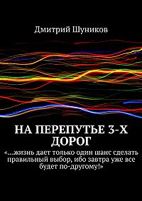 Дмитрий Шуников -Наперепутье 3-х дорог