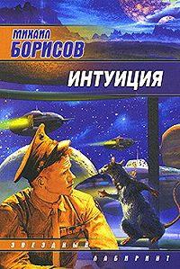 Михаил Борисов -Интуиция (сборник)