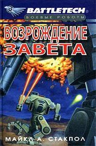 Майкл Стэкпол -Сумерки Кланов-2: Возрождение Завета