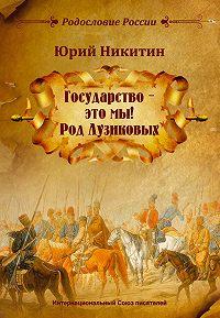 Юрий Никитин - «Государство – это мы! Род Лузиковых»