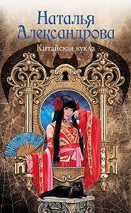 Наталья Александрова - Китайская кукла