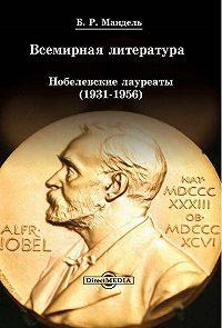 Борис Мандель -Всемирная литература: Нобелевские лауреаты 1931-1956