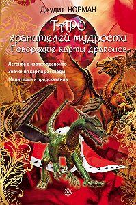 Джудит Норман -Таро хранителей мудрости. Говорящие карты драконов
