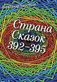 Александр Барсуков - Страна сказок 392-395