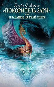 Клайв Стейплз Льюис -Хроники Нарнии: «Покоритель Зари», или Плавание на край света
