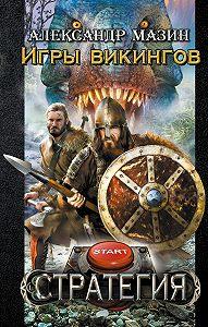 Александр Мазин -Игры викингов