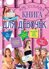 Г. Калашников -Настольная книга для девочек