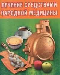 Руслана Суняева -Лечение средствами народной медицины
