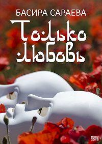 Басира Сараева -Только любовь