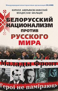 Владислав Мальцев -Белорусский национализм против русского мира