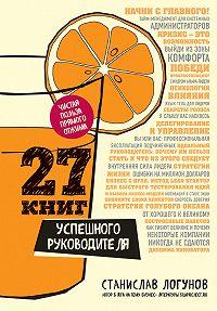Станислав Логунов -27 книг успешного руководителя