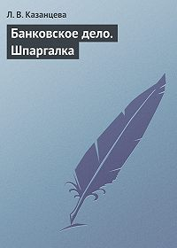 Л. Казанцева - Банковское дело. Шпаргалка