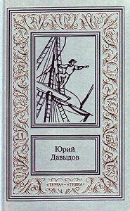 Юрий Владимирович Давыдов - Земная Атлантида