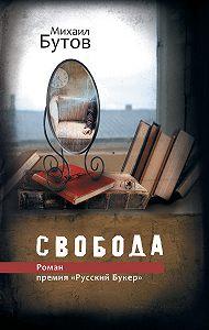 Михаил Бутов -Свобода