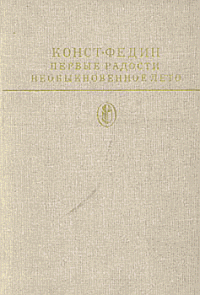 Константин Федин -Первые радости