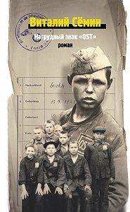 Виталий Сёмин -Нагрудный знак «OST» (сборник)