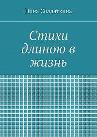 Нина Солдаткина -Стихи длиноювжизнь