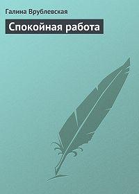 Галина Врублевская -Спокойная работа