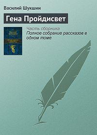 Василий Шукшин -Гена Пройдисвет