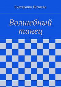 Екатерина Нечаева -Волшебный танец