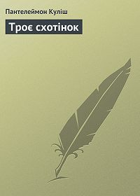 Пантелеймон Куліш - Троє схотінок