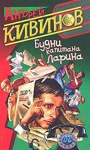 Андрей Кивинов - Вторжение в частную жизнь