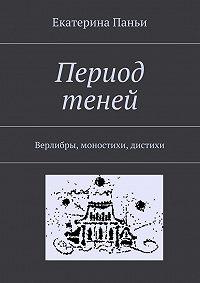 Екатерина Паньи - Период теней