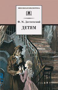 Федор Достоевский, Карен Степанян - Детям (сборник)