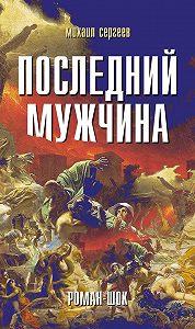 Михаил Сергеев -Последний мужчина