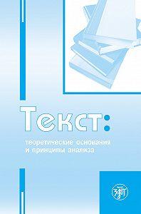 Коллектив Авторов -Текст. Теоретические основания и принципы анализа