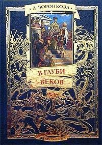 Любовь Воронкова -В глуби веков