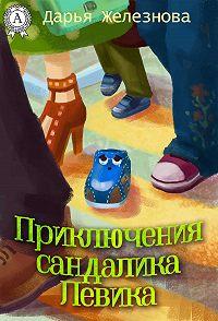 Дарья Железнова - Приключения сандалика Левика