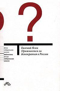 Евгений Ясин -Приживется ли демократия в России