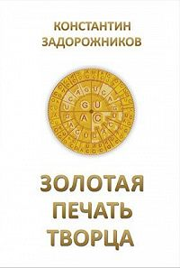 Константин Задорожников - Золотая печать творца